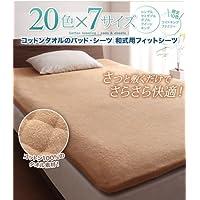 新★20色から選べる!ザブザブ洗えて気持ちいい!コットンタオルの和式用フィットシーツ ダブル