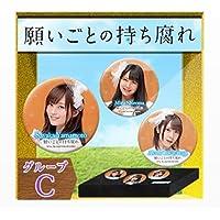 AKB48 選抜総選挙 願い事の持ち腐れ BIG缶バッジ 山本彩 白間美瑠 高柳明音 神の手