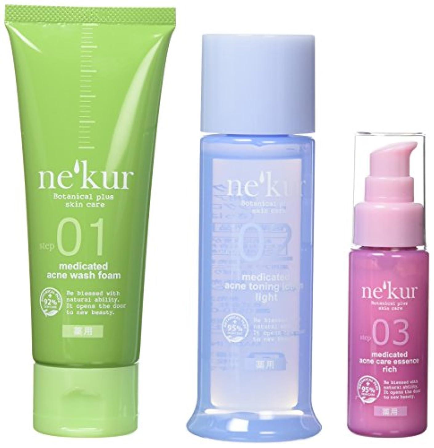 する必要がある窒素であることネクア(nekur) ボタニカルプラススキンケア 薬用アクネ洗顔3点セット ドライ混合肌セット [医薬部外品]