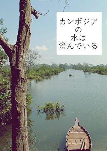 カンボジアの水は澄んでいる: シェムリアップ旅エッセイ