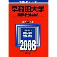 早稲田大学(国際教養学部) 2008年版 (大学入試シリーズ 369)