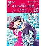悲しみの白い薔薇 (ハーレクインコミックス)