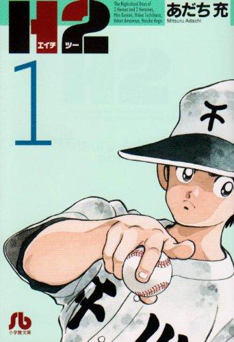 H2〔文庫版〕  1 (小学館文庫 あI 61)
