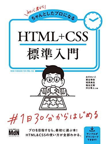 【Kindleセール】ウェブデザインの技術書46冊が50%オフ「MdN Webデザイン書フェア」(10/14まで)