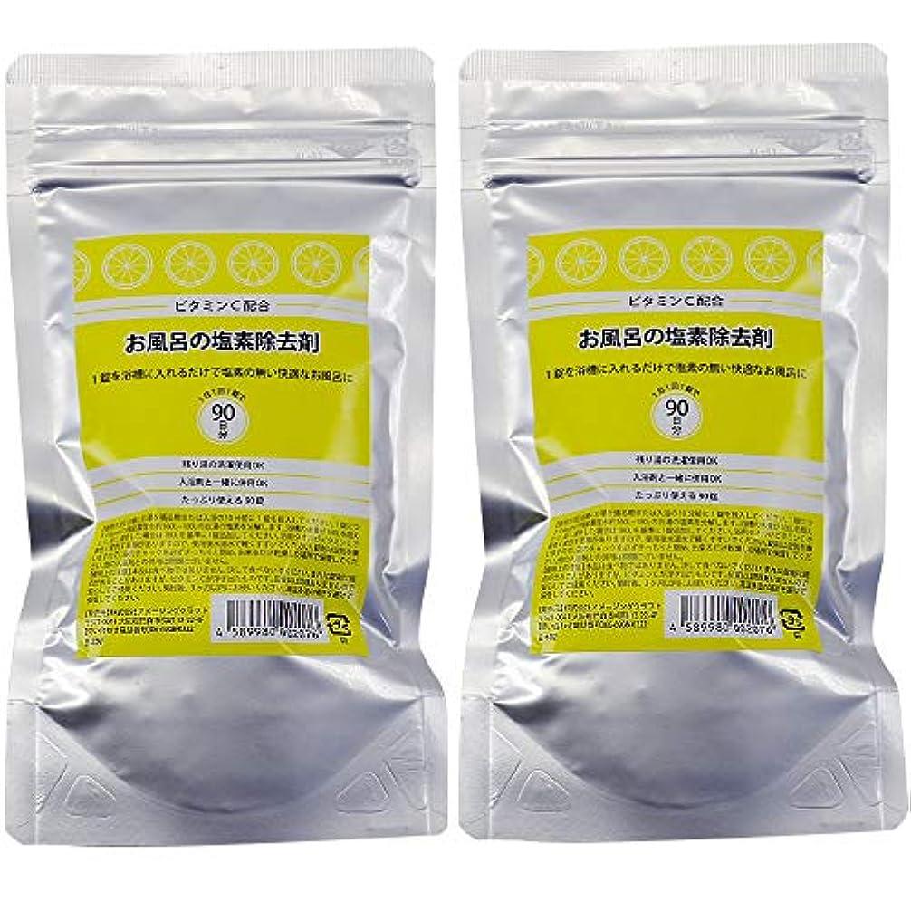 聴くビスケット落ち着く日本製 ビタミンC配合 お風呂の塩素除去剤 錠剤タイプ 90錠 2個セット 浴槽用脱塩素剤