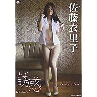 佐藤衣里子さんの水着