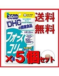 DHC フォースコリー 30日分 120粒 ×5個セット