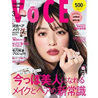 VOCE(ヴォーチェ) 2019年 03 月号 [雑誌]: VOCE 増刊