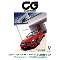 CG (カーグラフィック) 2008年 09月号 [雑誌]
