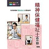 精神保健福祉士の一日 (医療・福祉の仕事見る知るシリーズ)