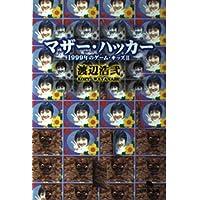 マザー・ハッカー―1999年のゲーム・キッズ〈2〉 (幻冬舎文庫)