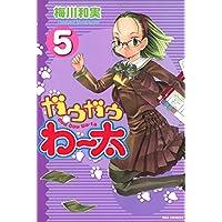 新装版 ガウガウわー太: 5 (REXコミックス)