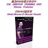 握力の鍛え方、前腕のトレーニング等を収録した日本初の握力DVDシリーズの三作目!THE GRIPPER TRAINING DVD Vol,Evolution
