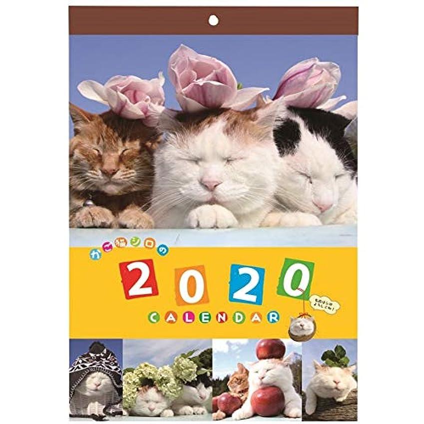 勝者膨らみ未亡人学研ステイフル 2020年 カレンダー 壁掛け かご猫 CM12092