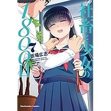 社畜と少女の1800日 7巻 (芳文社コミックス)