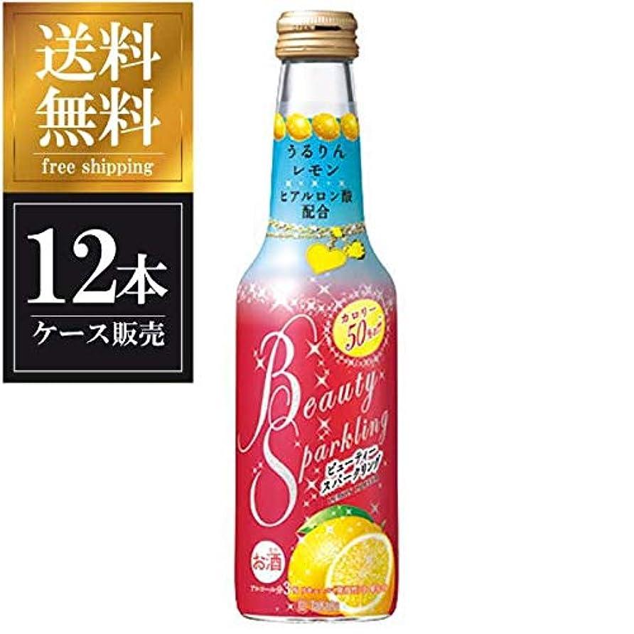 急ぐ白菜文芸宝酒造 ビューティースパークリング うるりんレモン 瓶 250ml×12本入