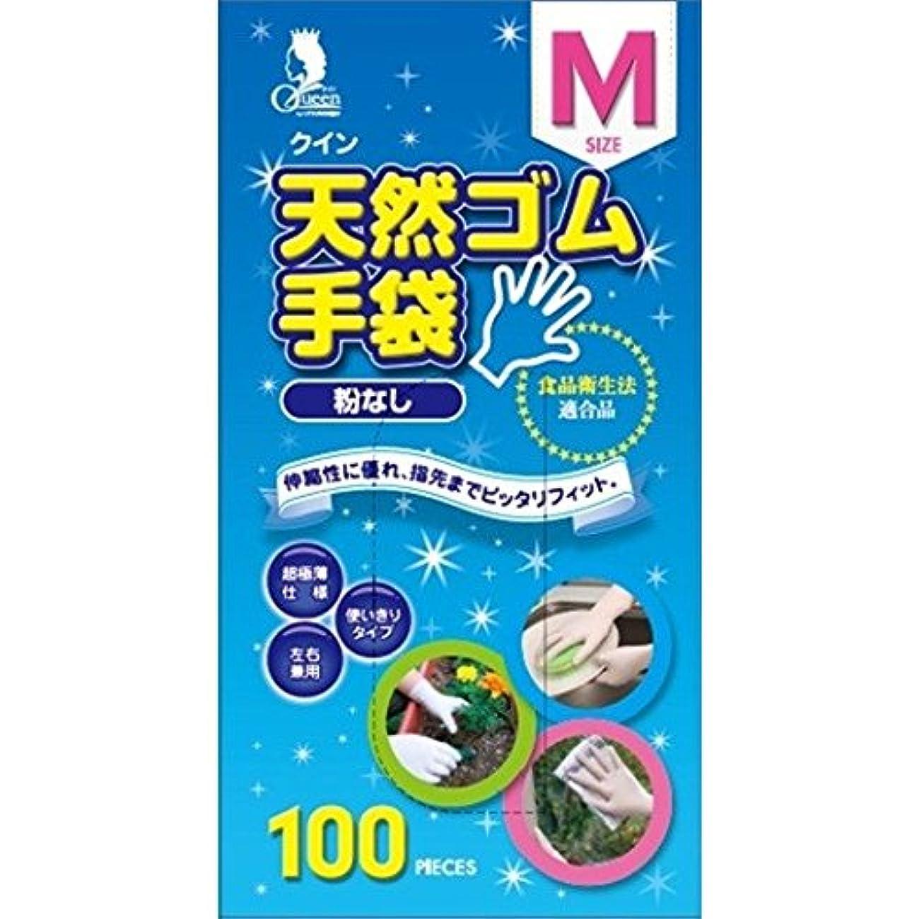 グロー駐地乳製品宇都宮製作 クイン 天然ゴム手袋 Mサイズ 100枚