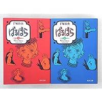 ばるぼら 全2巻(計2冊揃) [完結全巻コミックセット] (角川文庫)
