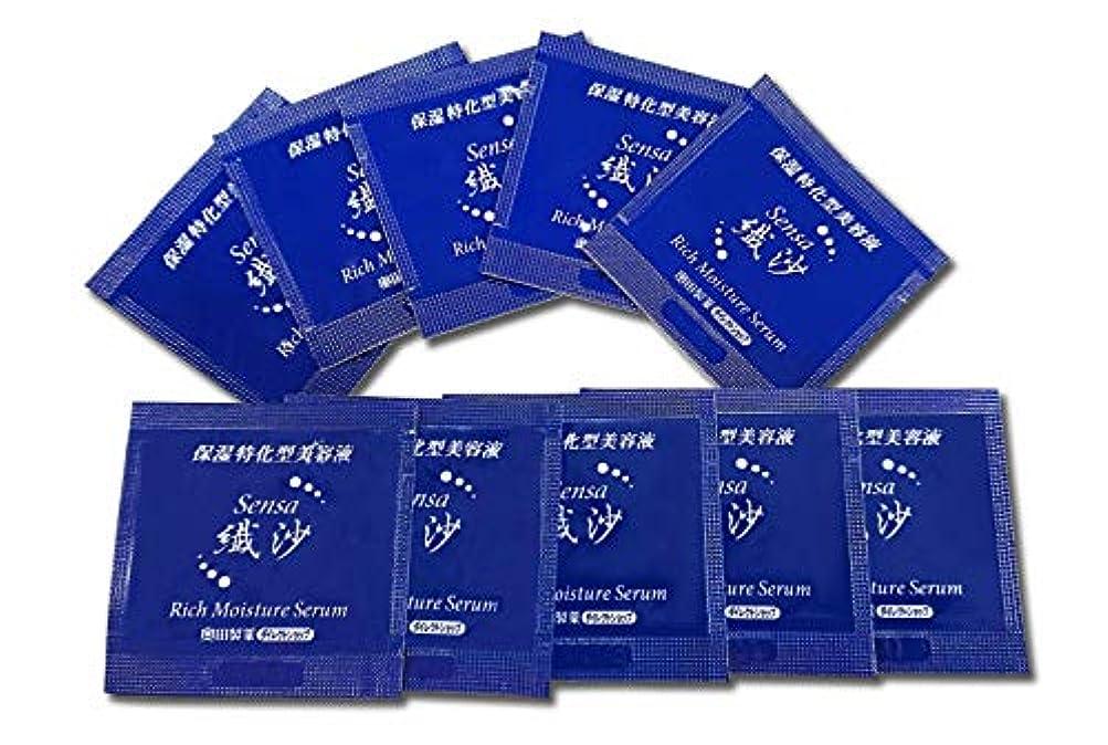 メドレー寮高齢者繊沙リッチモイスチャーセラムトライアルセット(10回分)[敏感肌用]保湿美容液