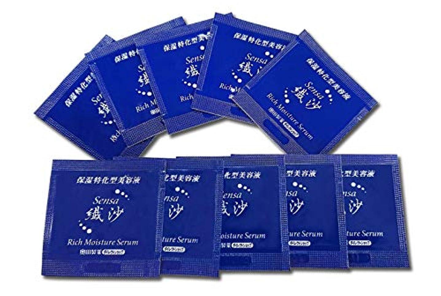 港マイナー良い繊沙リッチモイスチャーセラムトライアルセット(10回分)[敏感肌用]保湿美容液
