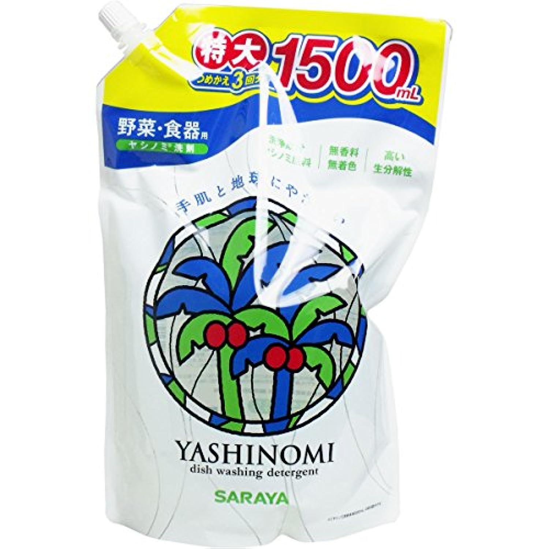 【まとめ買い】サラヤ ヤシノミ洗剤 野菜?食器用 つめかえ用 1500mL ×3個