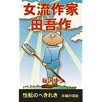 女流作家 田吾作 性転のへきれき (性転のへきれきTS文庫)