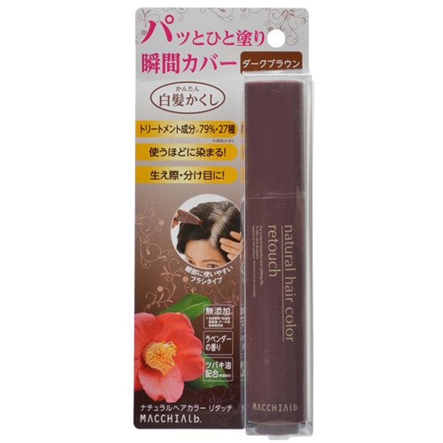 豆腐原因キロメートルマキアレイベル ナチュラルヘアカラー リタッチ ダークブラウン 20g