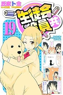 生徒会役員共(19) (週刊少年マガジンコミックス)