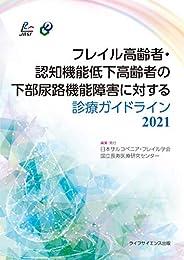 フレイル高齢者・認知機能低下高齢者の下部尿路機能障害に対する診療ガイドライン2021