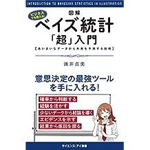図解・ベイズ統計「超」入門 (サイエンス・アイ新書)