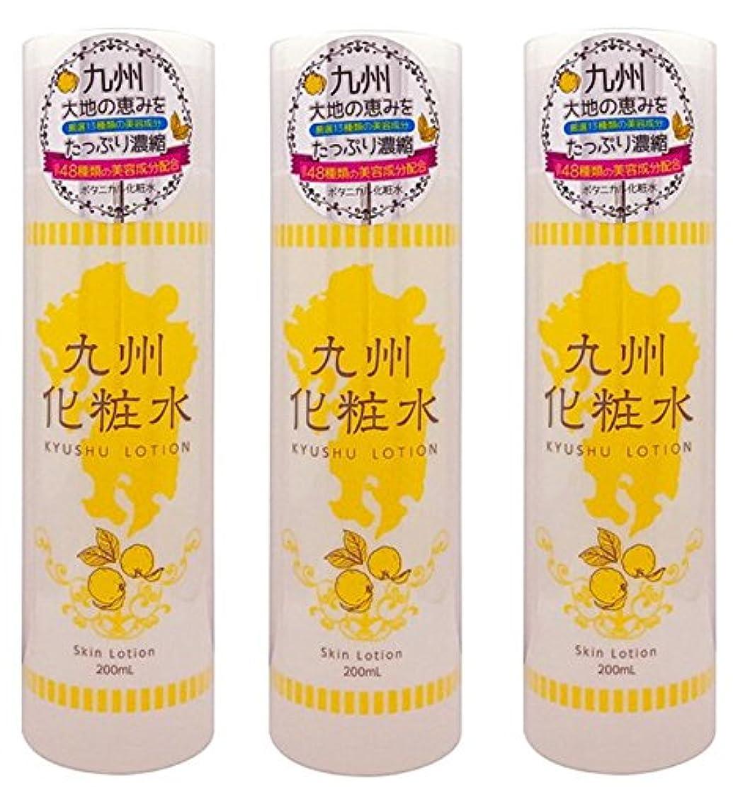伸ばす公演背が高い九州化粧水 200ml (ボタニカル化粧水) X 3本セット