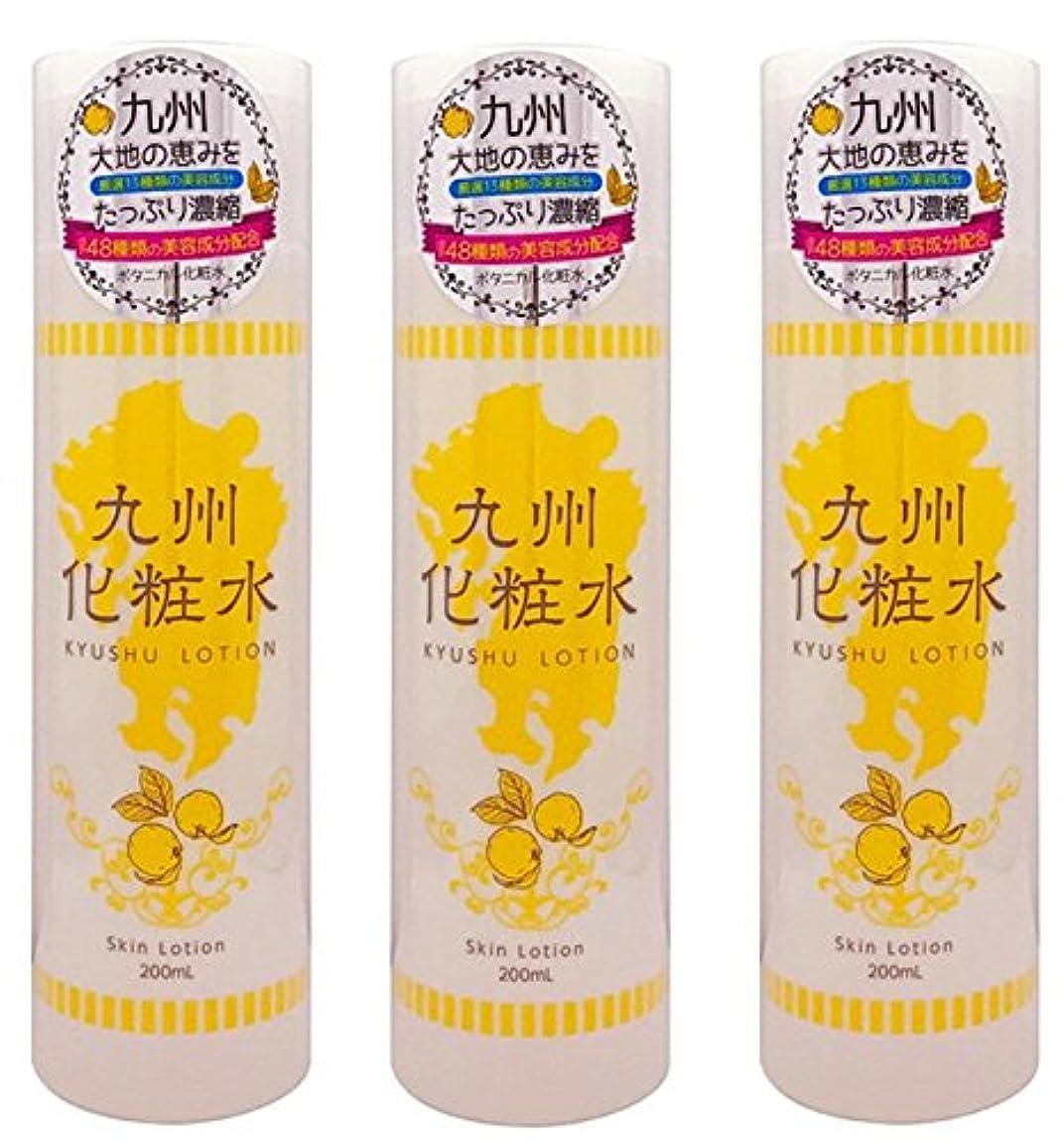 解体するキャンパス封筒九州化粧水 200ml (ボタニカル化粧水) X 3本セット