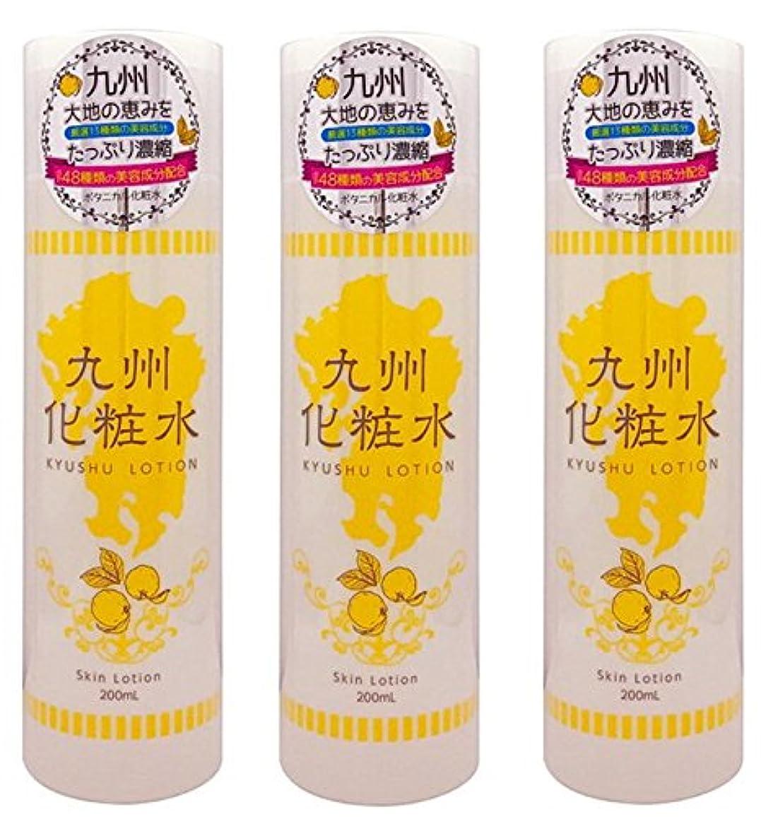 口ひげ誓約レモン九州化粧水 200ml (ボタニカル化粧水) X 3本セット