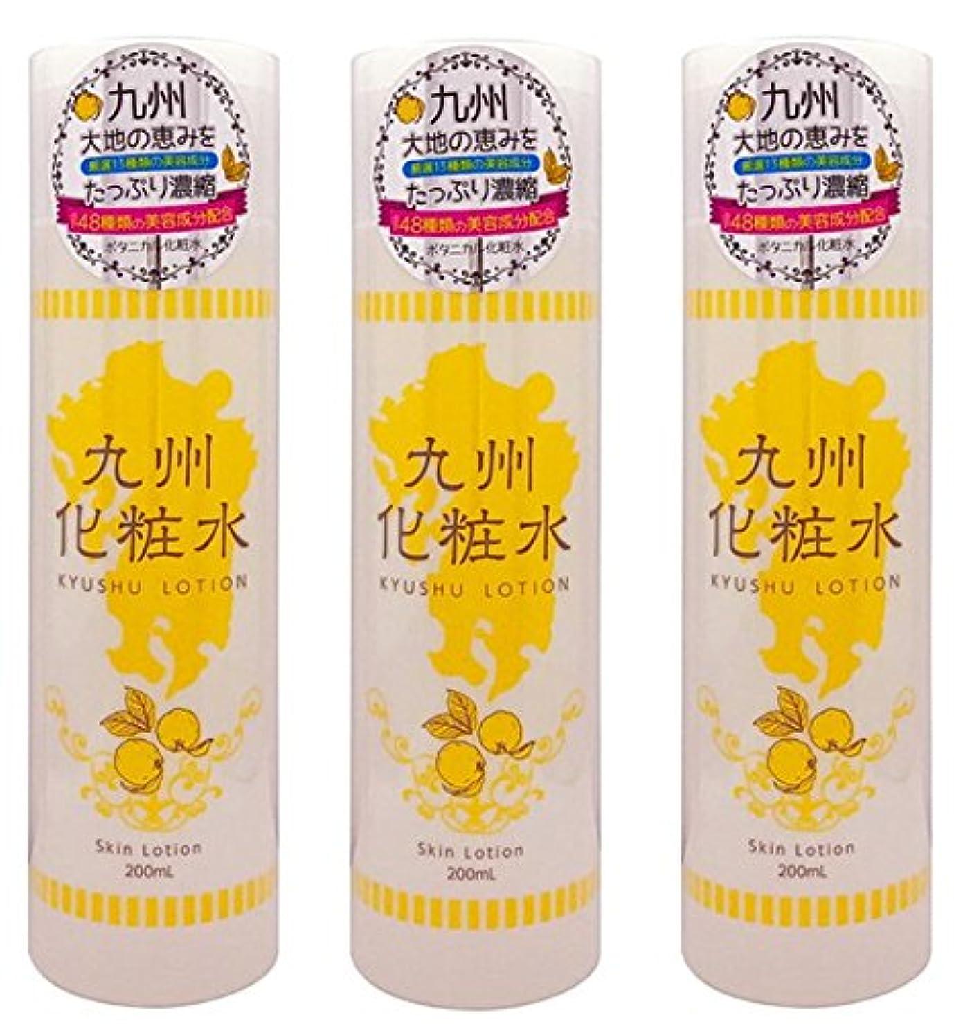 芸術的解明故意に九州化粧水 200ml (ボタニカル化粧水) X 3本セット
