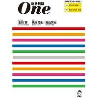 総合英語One~使える英語が身につく新しいアプローチの英文法書