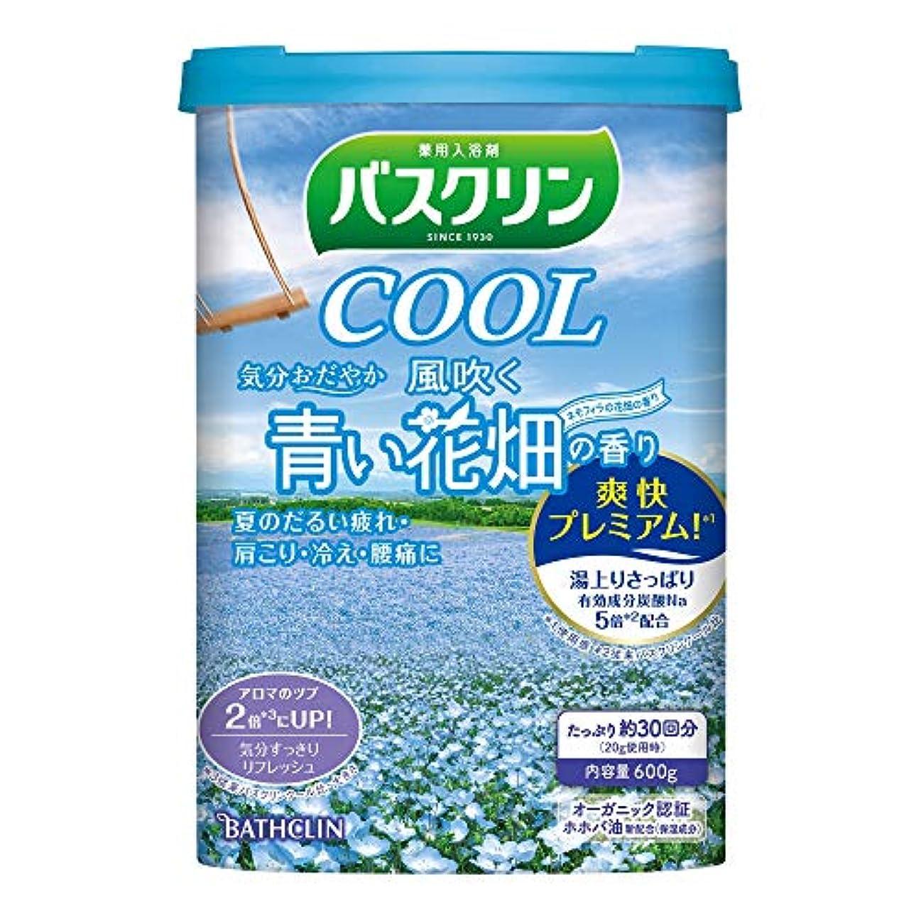下に向けます貸す変色する【医薬部外品】バスクリンクール入浴剤 風吹く青い花畑の香り600g クール入浴剤 すっきりさわやか