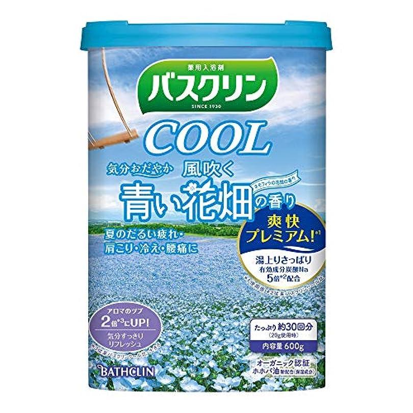 勝利動く最大限【医薬部外品】バスクリンクール入浴剤 風吹く青い花畑の香り600g クール入浴剤 すっきりさわやか