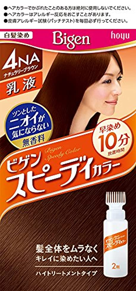 ピンお祝い飼料ホーユー ビゲン スピィーディーカラー 乳液 4NA (ナチュラリーブラウン) 1剤40g+2剤60mL
