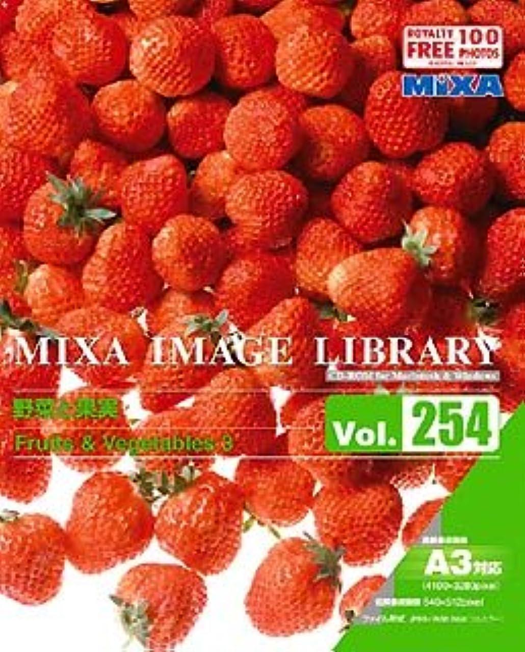 ハブ省略する遺産MIXA IMAGE LIBRARY Vol.254 野菜と果実