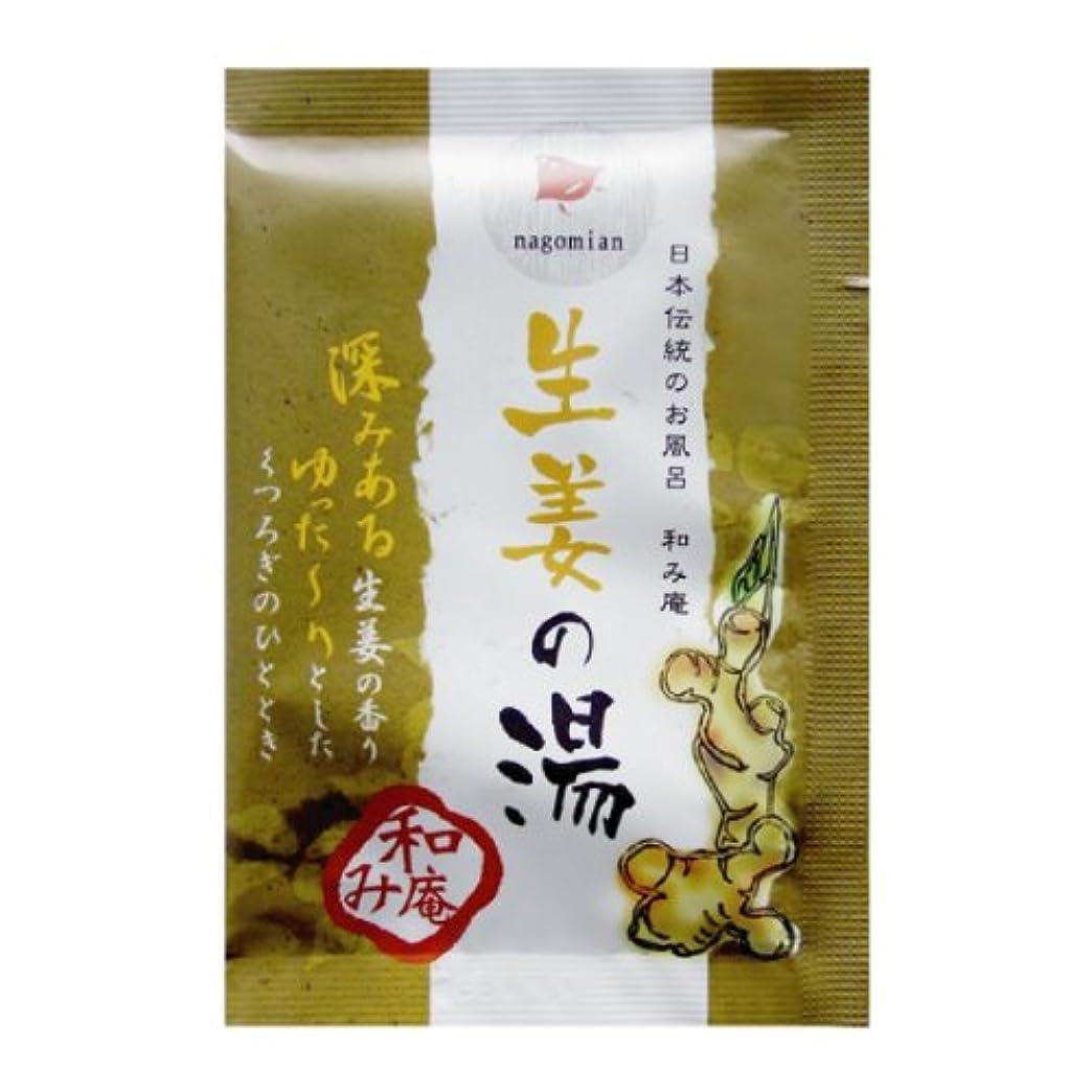 ハンバーガー糸パンフレット日本伝統のお風呂 和み庵 生姜の湯 200包