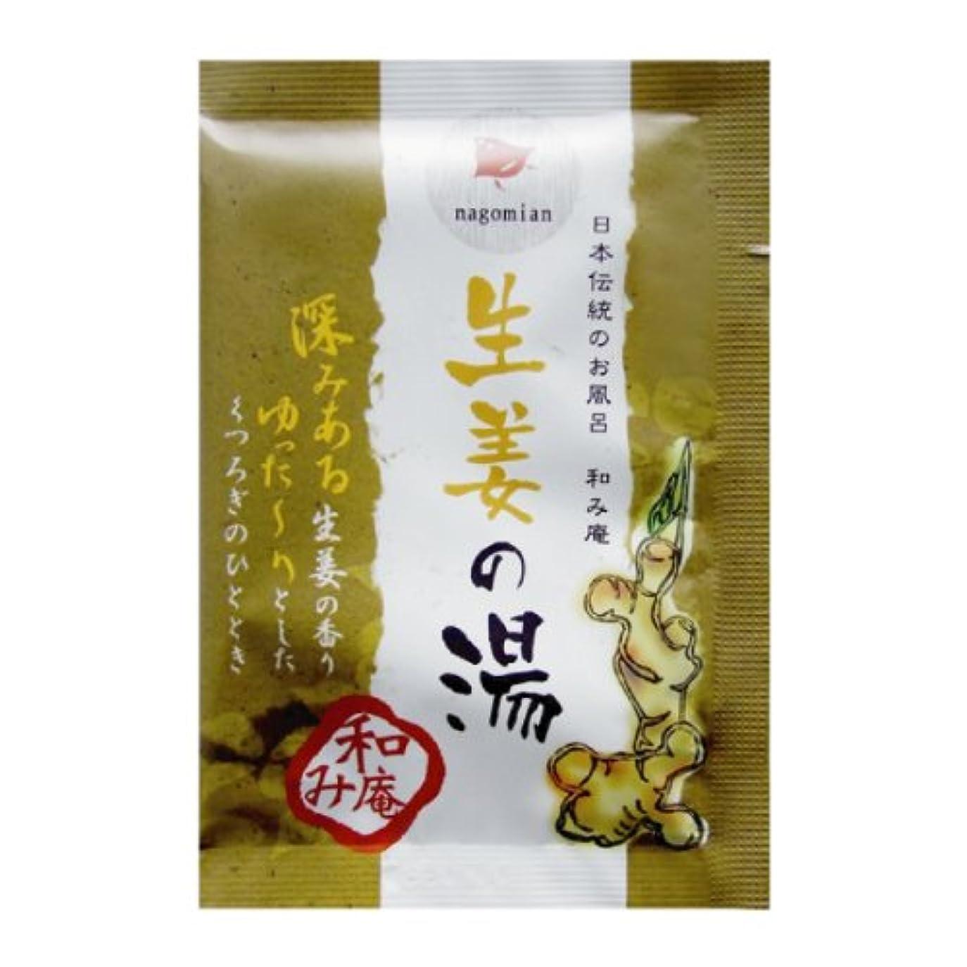 ガイド燃料ミシン目日本伝統のお風呂 和み庵 生姜の湯 200包