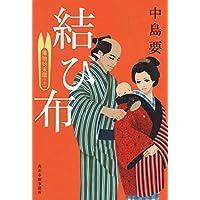 結び布 着物始末暦(十) (時代小説文庫)