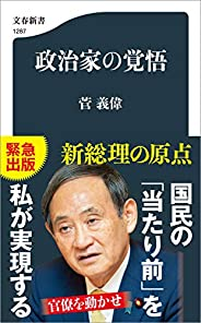 政治家の覚悟 (文春新書)