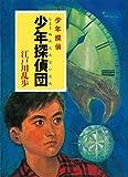 江戸川乱歩・少年探偵シリーズ(2) 少年探偵団(ポプラ文庫クラシック)