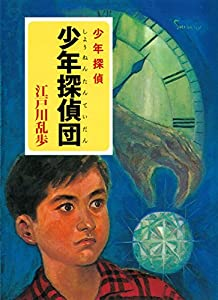 江戸川乱歩・少年探偵シリーズ 2巻 表紙画像