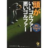 頭がいいゴルファー悪いゴルファー (KAWADE夢文庫)
