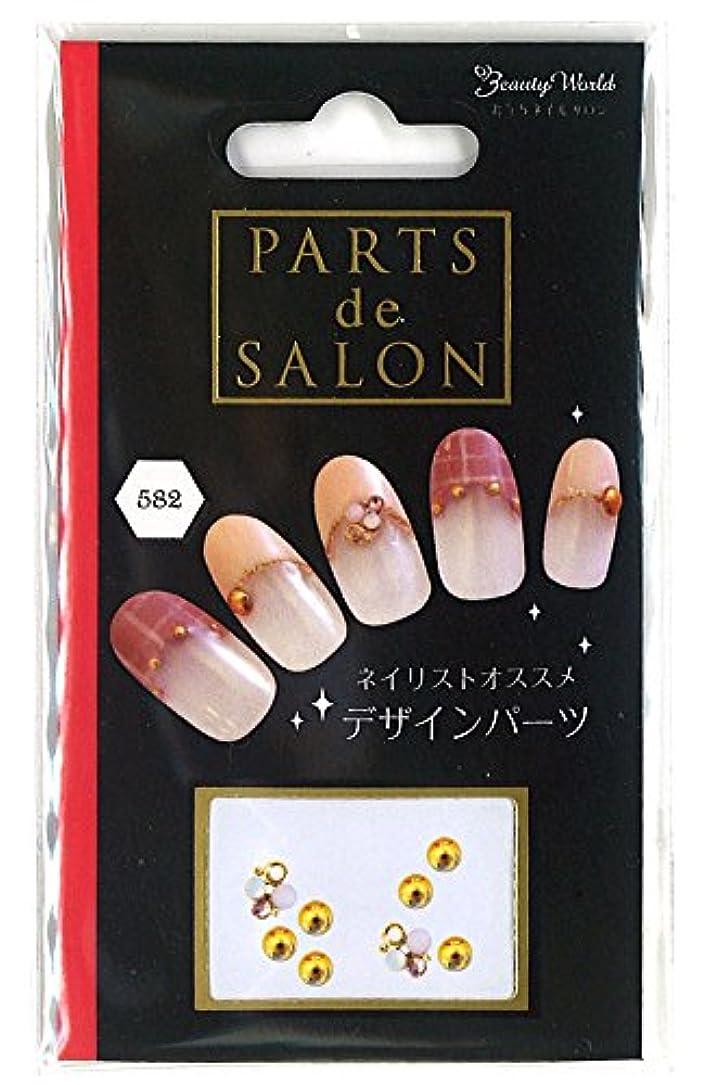 塩辛いジェスチャー毎回ビューティーワールド Parts de Salon PAS582