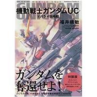 機動戦士ガンダムUC(4) パラオ攻略戦 特装版(MGユニコーン武器セットつき) (角川コミックス・エース 189-4)