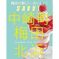 SAVVY(サヴィ)2018年6月号