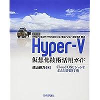 [改訂新版] MicrosoftWindowsServer2012 R2 Hyper-V 仮想化技術活用ガイド (Software Design plus)